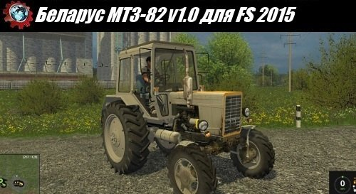 Серый МТЗ-82 для Farming Simulator 2015