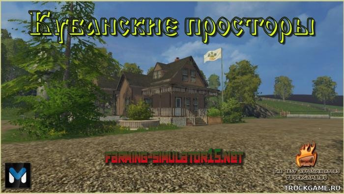мод Кубанские просторы v1.0 для Farming Simulator 2015