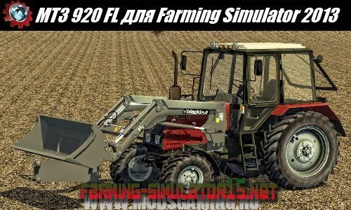 Мод трактор MT3 82 для farming simulator 2013