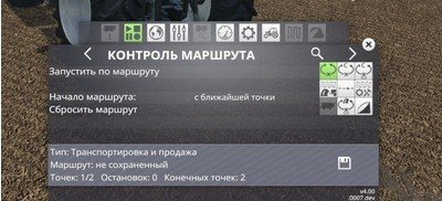 Мод Courseplay v4.0 для Farming Simulator 2015