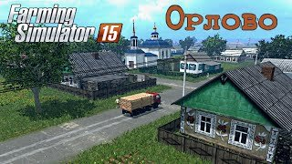 мод Карта Орлово v0.7 для Farming Simulator 2015